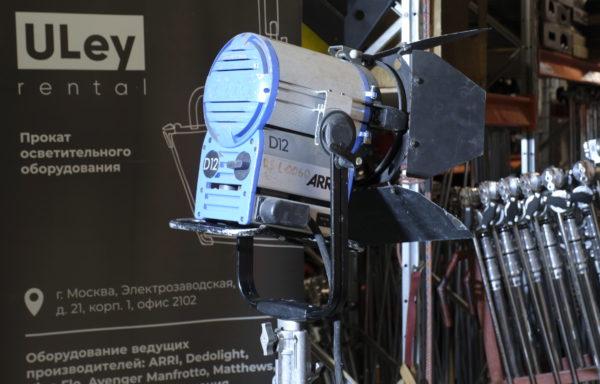 Прожектор HMI ARRI Compact 1200 W