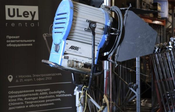 Прожектор HMI ARRI Compact 2500 W