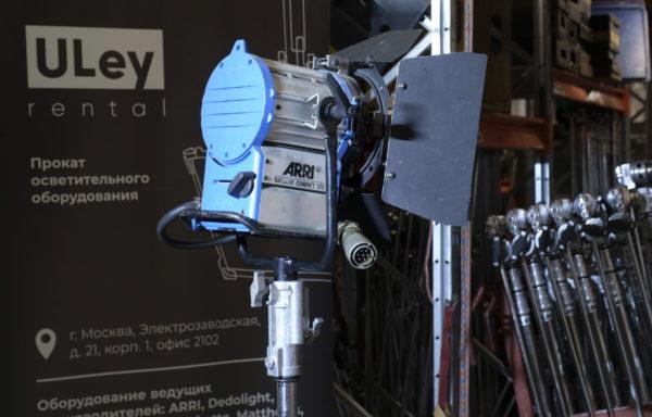 Прожектор HMI ARRI  Compact 575 W