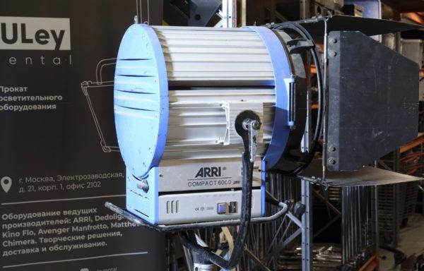 Прожектор HMI ARRI Compact 6000 W